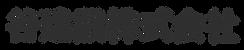 谷建設ロゴ
