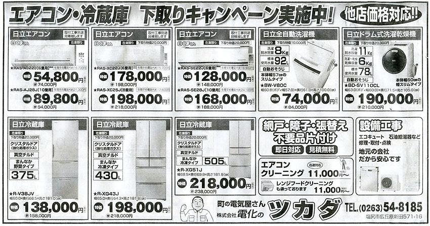 電化のツカダ広告19年8月