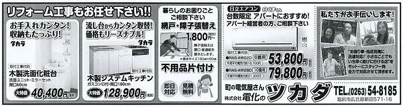電化のツカダ広告16年4月