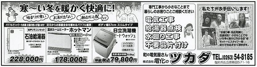 電化のツカダ広告16年2月