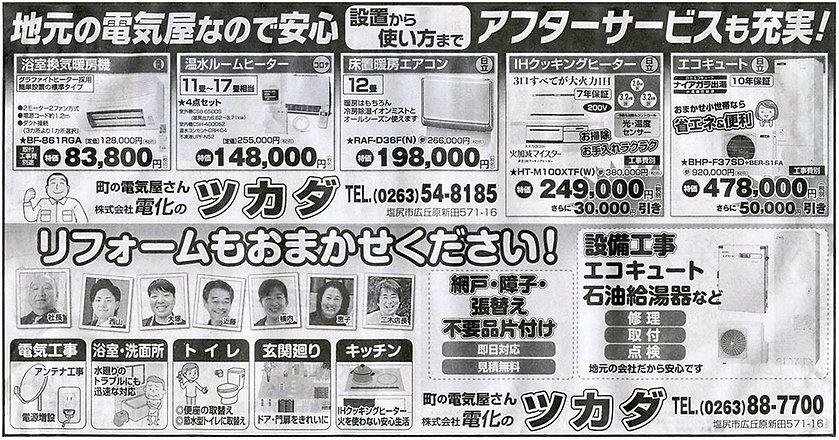 電化のツカダ広告19年11月