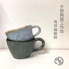 coffee cup(2) .jpg