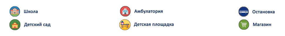 Значки инфраструктуры.jpg