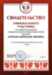 Курская Коренская ярмарка.jpg