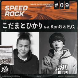 こだまとひかり feat.KonG&E,C,