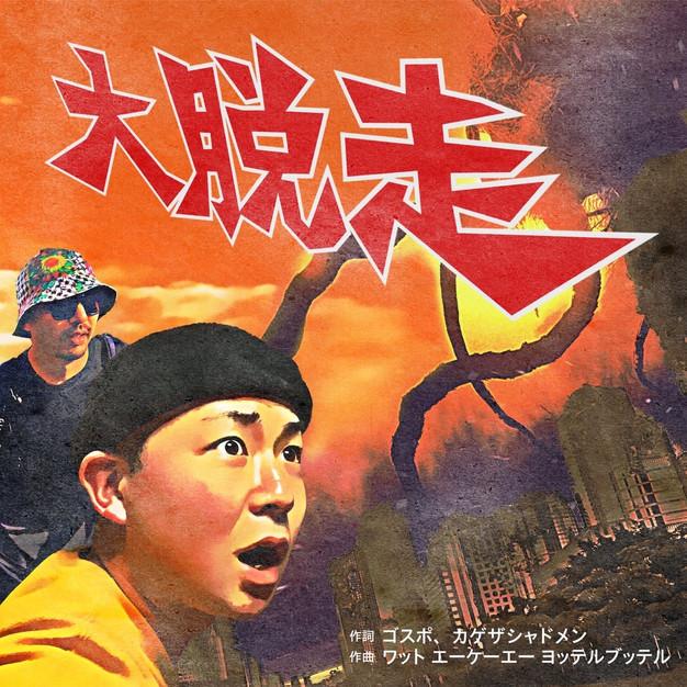GOSPO feat. KGE THE SHADOWMEN - 大脱走