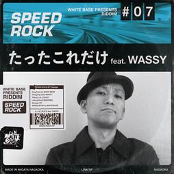 WHITEBASE/SPEED ROCK - たったこれだけ feat. WASSY