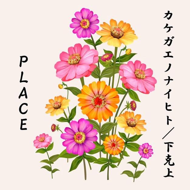 PLACE - カケガエノナイヒト / 下克上
