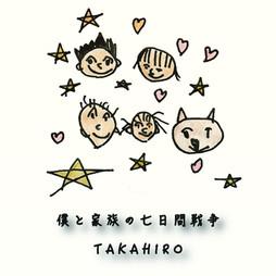 TAKAHIRO 僕と家族の七日間戦争
