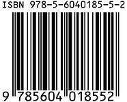 ISBN 978_5_6040185_5_2.tif