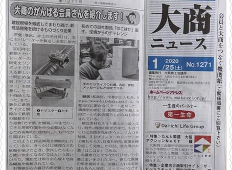 大阪商工会議所の機関紙 大商ニュースに掲載されました