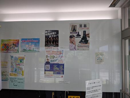 大阪市平野住宅管理センターの壁面にポスターを貼らせて頂きました。