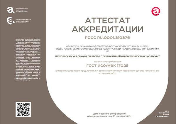 РОСС-RU.0001.310376-от-19.10.2020-768x54