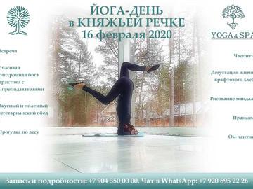 Йога-День в Феврале 2020!