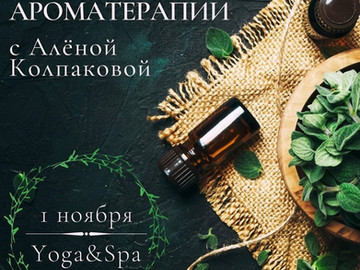 """Мастер-класс """"Магия ароматов"""" в Воскресенье 1 Ноября."""