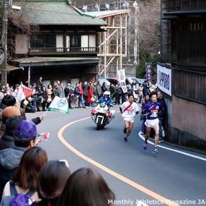 El encanto del Hakone Ekiden, uno de los eventos deportivos anuales más populares de Japón