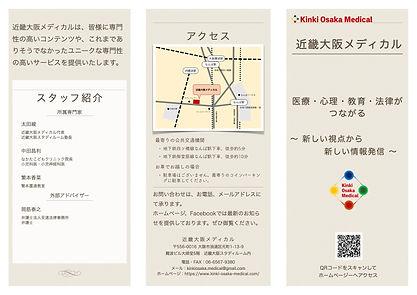 完成_近畿大阪メディカル三つ折りパンフのコピー.jpg
