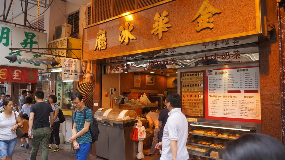 Kam Wah Cafe