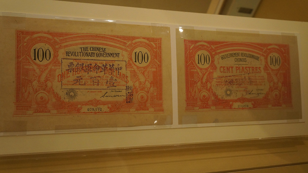 Some of the currency used during Dr Sun Yat-sen's time on display at Dr Sun Yat-sen Museum