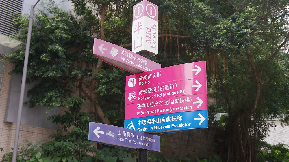 Signs are available everywhere to guide you around the Central - Mid-levels escalator system