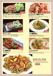 アジアンレストラン メニュー