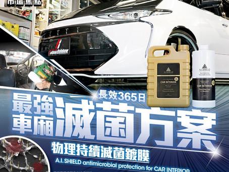車廂最強滅菌方案- 長效365日 物理持續滅菌鍍膜