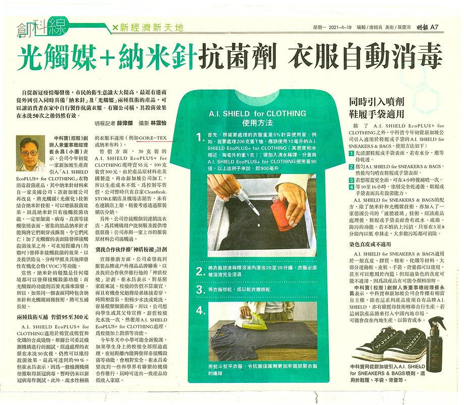 19Apr21Ming Pao Daily News (P.A7).jpg