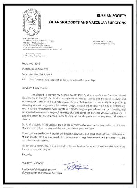 Рекомендательное письмо от главного сосудистого хирурга РФ, Академика РАН, Анатолия Владимировича Покровского