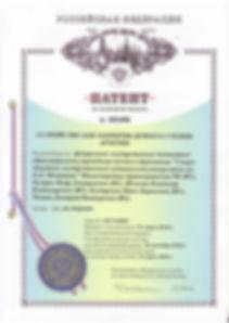 Патент 3_Страница_1.jpg