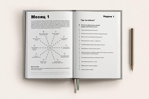Финансовый ежедневник (PDF)