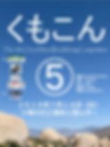 kumo5 ポスター.JPG