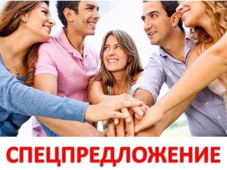 Давайте дружить!  Сэкономьте до 1000 рублей на оценке!