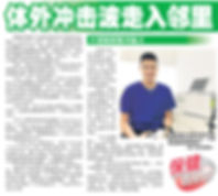 ED A4 WANBAO ARTICLE POSTER CROPPED.jpg