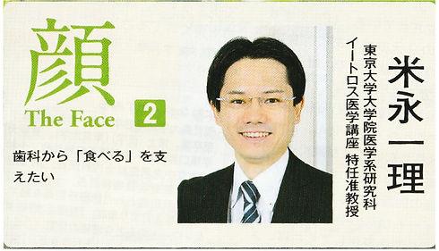 202006_米永先生.jpg