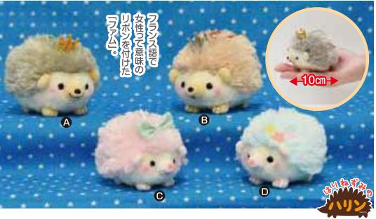 Amuse Hedgehog Charm Strap Plush