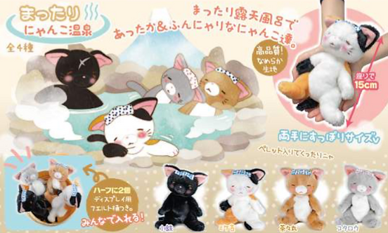 Floppy Spa (Onsen) Kitties