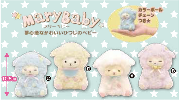 Amuse Mary Baby Lamb Ballchain Plush