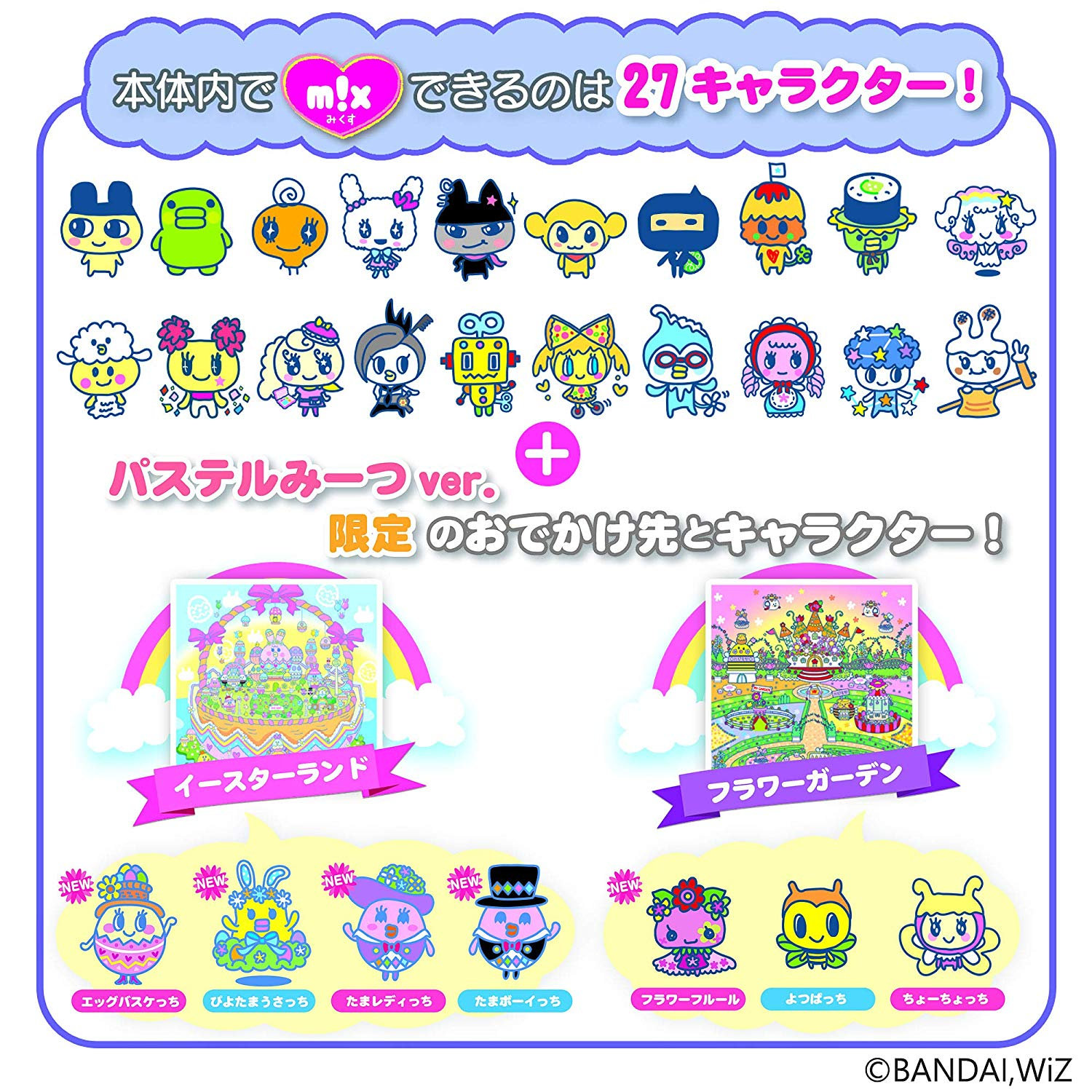 Tamagotchi MEETS PASTEL Ver  + DOWNLOADS INCLUDED!!