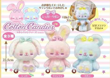 Amuse Cotton Candies Junior Size 22.5cm