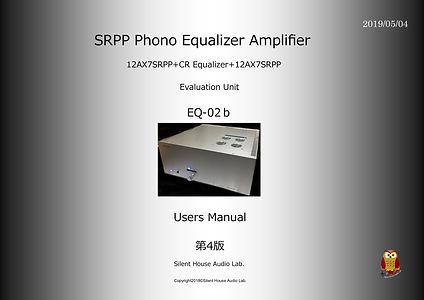 SRRP_EQ-02bUsers Manual(第4版 )表紙.jpg