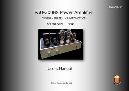 PAU-300BSユーザーズマニュアル表紙.jpg
