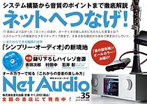 Net Audio Vol.35.png