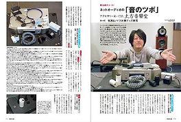 Net Audio Vol34記事.jpg
