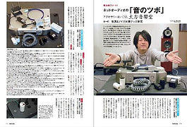Net Audio Vol34記事.jpg