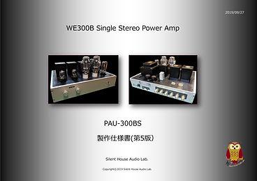 PAU-300BS製作仕様書表紙.jpg