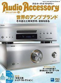 Audio Accesary174