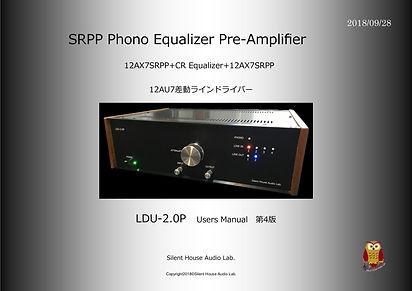 LDU-2.0P表紙.jpg