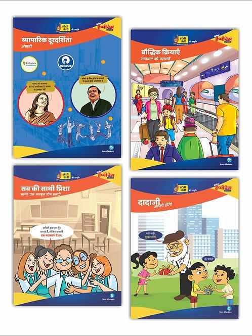 Set of 4 Happiness Hindi Books