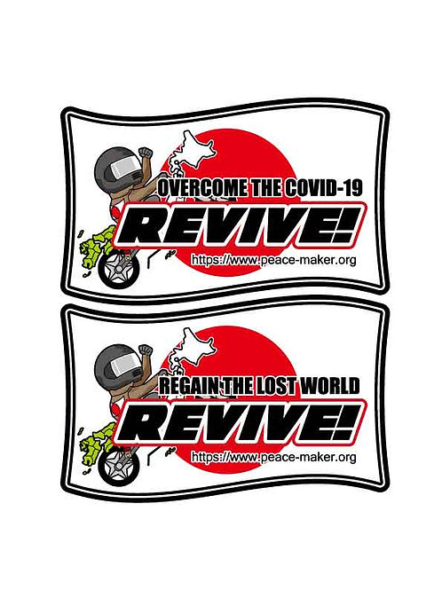 REVIVE-2020 再販ステッカー