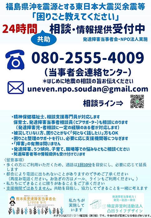 地震相談0214_2.jpg
